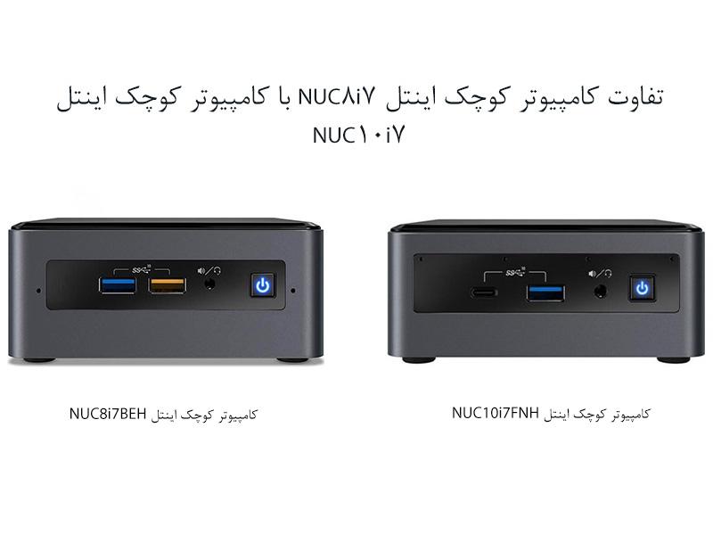 تفاوت کامپیوتر کوچک اینتل NUC8i7 باNUC10i7